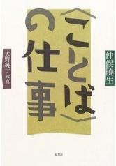 kotobanoshigoto
